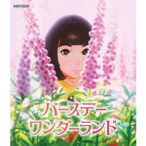 BD バースデー・ワンダーランド 通常版 (Blu-ray Disc)[アニプレックス]《11月予約※暫定》|amiami