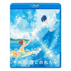 BD きみと、波にのれたら Blu-ray 通常版[東宝/フジテレビ]《12月予約》|amiami