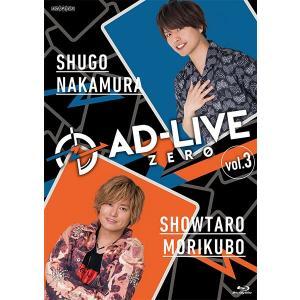 BD 「AD-LIVE ZERO」第3巻(仲村宗悟×森久保祥太郎) (Blu-ray Disc)[アニプレックス]《03月予約》|amiami