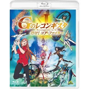 BD 劇場版『ガンダム Gのレコンギスタ I』「行け!コア・ファイター」 (Blu-ray Disc)[バンダイナムコアーツ]《01月予約》|amiami