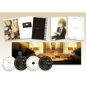 DVD ピアノの森 DVD BOX II[LDH pictures]【送料無料】《発売済・在庫品》