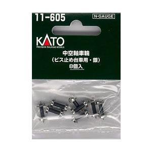 11-605 中空軸車輪(ビス止め台車用・銀)(8個入)[KATO]《発売済・在庫品》|amiami
