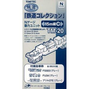 TM-20 鉄道コレクション用動力ユニット 15m級用C(再販)[トミーテック]《発売済・在庫品》|amiami