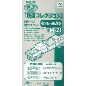 TM-21 鉄道コレクション用動力ユニット 14m級用A[トミーテック]《発売済・在庫品》|amiami