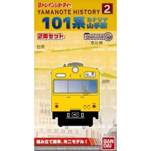 Bトレインショーティー Yamanote History (2) 101系(カナリヤ)山手線[バンダイ]《発売済・在庫品》|amiami