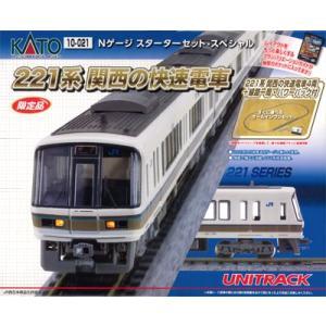 10-021 スターターセット・スペシャル 221系〈関西の快速電車〉(再販)[KATO]【送料無料】《発売済・在庫品》