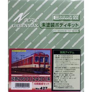 427 近鉄2600 2430 系 4両編成セット 再販 グリーンマックス