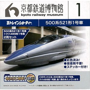 Bトレインショーティー 京都鉄道博物館1(500系521形1号車+クハ489形1号車)[JR西日本商事]《取り寄せ※暫定》|amiami