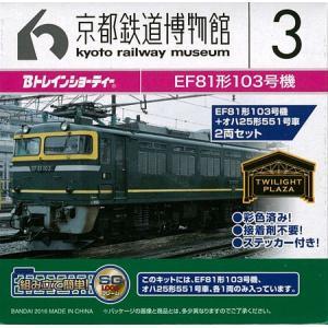 Bトレインショーティー 京都鉄道博物館3(EF81形103号機+オハ25形551号車)[JR西日本商事]《取り寄せ※暫定》|amiami