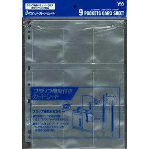 9ポケットカードシート(3穴4穴両用) 8枚入...の関連商品1