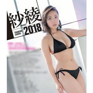 【特典】紗綾〜2018〜トレーディングカード BOX[ヒッツ]《02月予約》|amiami