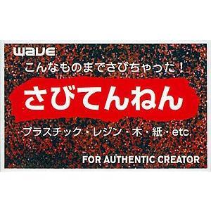 ワーク・カラーマテリアル さびてんねん[WAVE]《発売済・在庫品》|amiami