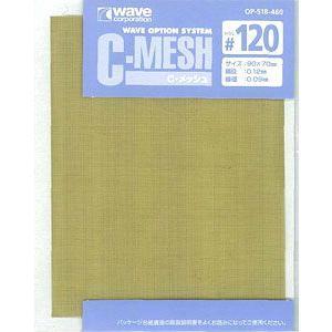 OP-518 真鍮製金網 C・メッシュ#120(網目:0.12mm 線径:0.09mm)[WAVE]《取り寄せ※暫定》|amiami