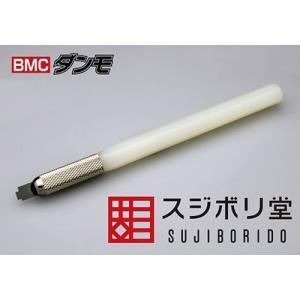 BMCダンモ 段落ち幅 1.0mm 1.5mm[スジボリ堂]《発売済・在庫品》