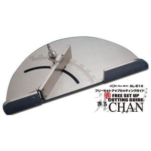 フリーセットアップ カッティングガイド 丸CHAN  (0°〜90°対応)(再販)[シモムラアレック]《12月予約》|amiami