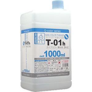 ガイアカラー薄め液(特大)T-01h[ガイアノーツ]《発売済・在庫品》|amiami