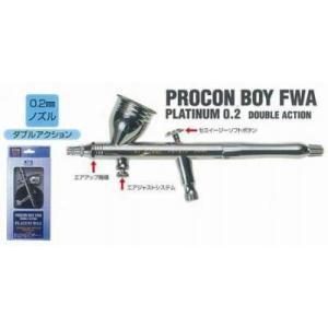 クレオス エアーブラシ プロコンBOY FWAプラチナ0.2(ダブルアクション) PS270[GSIクレオス]《発売済・在庫品》|amiami