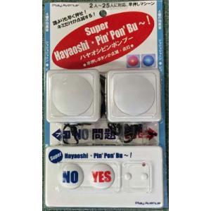 スーパーハヤオシピンポンブー青セット(本体×1台+青LED早押しボタン×2個)[プレイアベニュー]《取り寄せ※暫定》