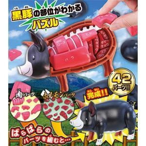 一頭買い!!黒豚パズル[メガハウス]《発売済・在庫品》|amiami