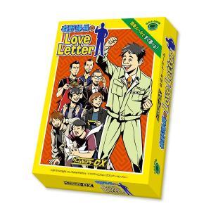 【限定販売】カードゲーム ゲームセンターCX 有野課長のLove Letter[ガスコイン・カンパニー]【送料無料】《02月予約》