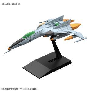 メカコレクション 1式空間戦闘攻撃機コスモタイガーII(複座型/単座型) 『宇宙戦艦ヤマト2202 ...