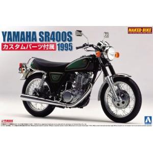 1 12 ネイキッドバイク No.38 YAMAHA SR400S カスタムパーツ付 プラモデル 再販 アオシマ の商品画像