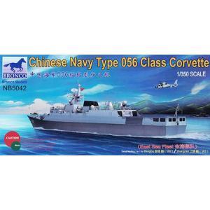 1/350 中国海軍コルベット艦056...