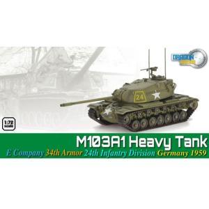 1/72 アメリカ軍 M103A1 重戦車 第24歩兵師団第32機甲部隊E中隊 1959年 ドイツ[ドラゴンアーマー]《取り寄せ※暫定》|amiami