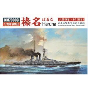 1/700 日本海軍 超弩級巡洋戦艦 榛名 1915年 プラモデル[カジカ]《12月予約》 amiami