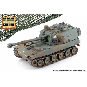 1/35 陸上自衛隊 75式 自走155mmりゅう弾砲 バラキューダ付き限定版 プラモデル モノクローム