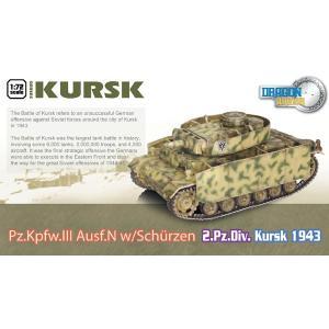 クルスクシリーズ 1/72 WW.II ド...