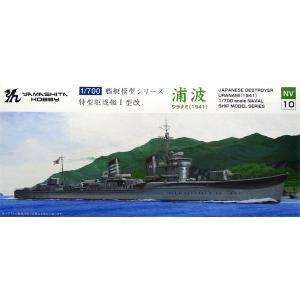 ヤマシタホビー 1/700 艦艇模型シリーズ 特型駆逐艦 I型改 浦波 プラモデル NV10の商品画像 ナビ