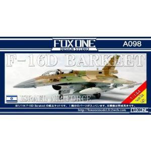 1/144 F-16D Block40 「ブラキート」 レジンキット[フォックスワンデザインスタジオ...