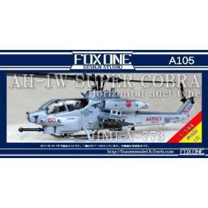 1/144 AH-1W スーパーコブラ レジンキット[フォックスワンデザインスタジオ]《01月予約》