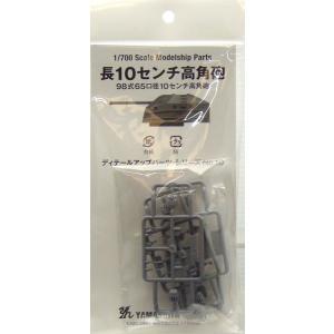 ヤマシタホビー 1/700 ディテールアップパーツシリーズ 長10センチ 高角砲セット プラモデル用パーツ No.10の商品画像 ナビ