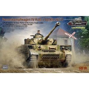 1/35 IV号戦車 J型 最終生産型Sd.Kfz.161/2 w/フルインテリア プラモデル[ライフィールドモデル]《08月予約》