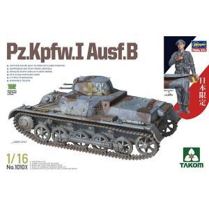 1/16 ドイツI号戦車 B型 プラモデル[ハセガワ/TAKOM]《07月予約》