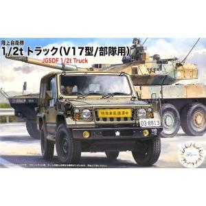 1/72 ミリタリーシリーズ No.24 陸上自衛隊 1/2tトラック(V17型/部隊用) 3両入り プラモデル[フジミ模型]《12月予約》|amiami