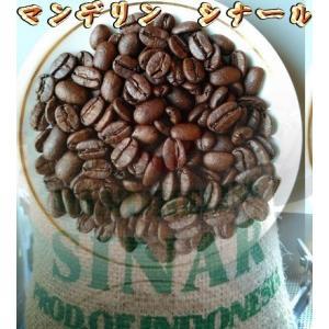 インドネシア ニ・フタ地区  豆は大粒でそろっており、色はBlue-Green 華やかな香り 雑味少...