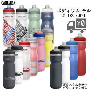 自転車 ボトル ポディウムチル 620ML V5 [ CAMELBAK ]キャメルバック 自転車用 ドリンク サイクルボトル 水筒 スクイズボトルの画像