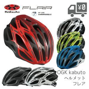自転車用 ヘルメット OGK Kabuto  オージーケーカブト  FLAIR フレアー OGKカブトの画像