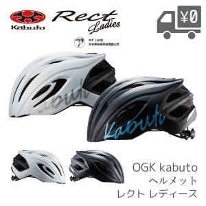 自転車用 ヘルメット OGK Kabuto  オージーケーカブト  RECT LADIES レクト レディースの画像