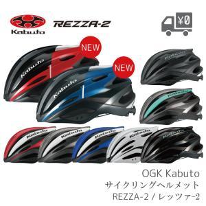 自転車用 ヘルメット OGK Kabuto  オージーケーカブト  REZZA2 レッツァ2の画像