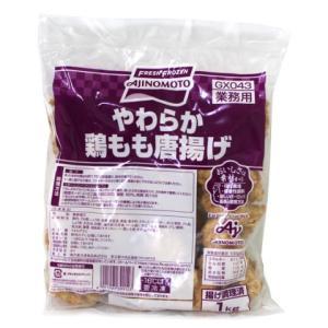 味の素 やわらか鶏もも唐揚げ 1kg|amicashop