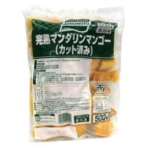 味の素 完熟マンダリンマンゴー(カット済み) 500g<終売予定>