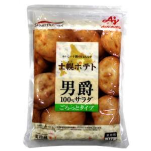 味の素 士幌ポテト男爵100%サラダ(ごろっと) 1kg|amicashop