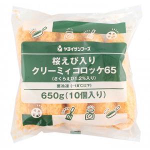 【期間限定販売】ヤヨイサンフーズ 桜えび入りクリーミィコロッケ65 650g(10個) amicashop