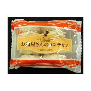 【冷凍】 牛肉を使用した中具のほぐれる食感とサクサク感が引き立つ衣が特徴の小型(45g)のメンチカツ...