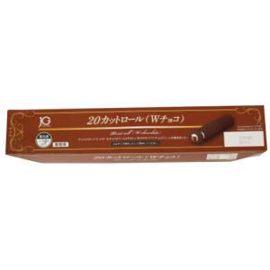 【期間限定販売】ジョイグルメ 20カットロール(Wチョコ) 230g amicashop
