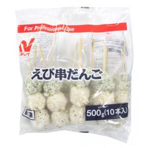 【奉仕品】ニチレイ FQえび串だんご 50g×10